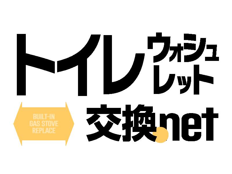 奈良県のトイレの交換・リフォーム|業界最安値に挑戦中!|トイレの交換.net